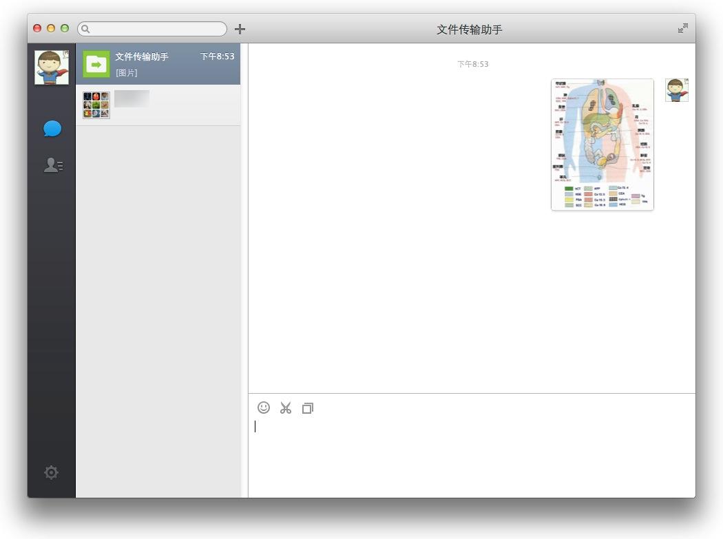 WeChat-file